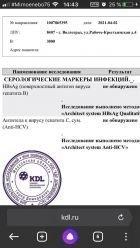 Поля Без Обмана!✅Справка! — закажите эту проститутку онлайн в Волгограде